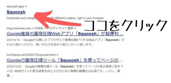 Squoosh使い方