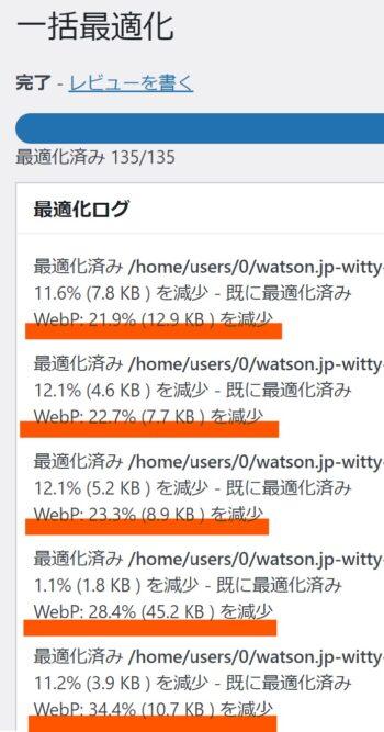 webp化 EWWW Image Optimizer